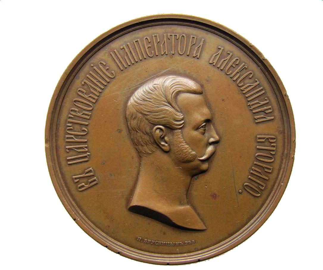 Россия настольная памятная медаль 1862