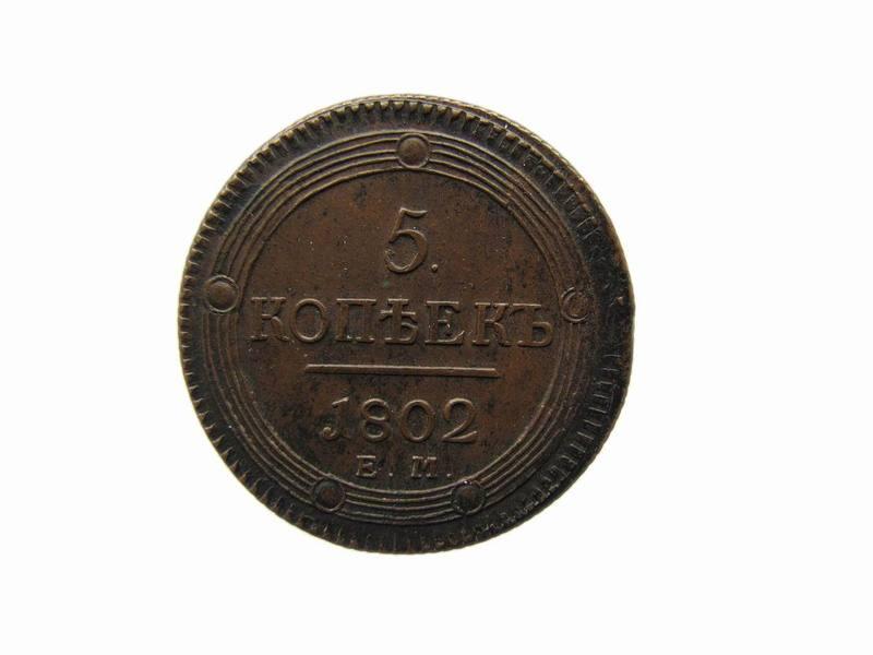 5kopeken1802a