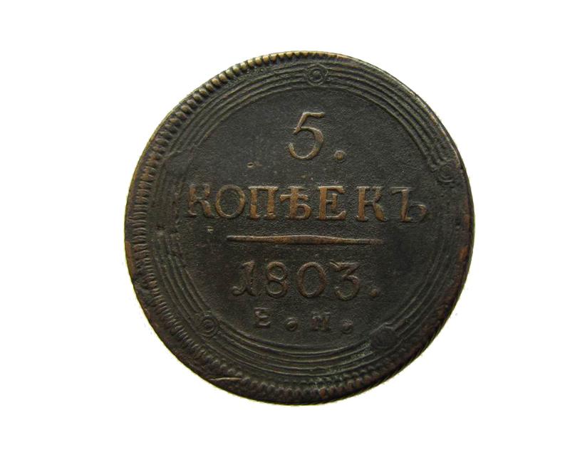 5kopeken1803a