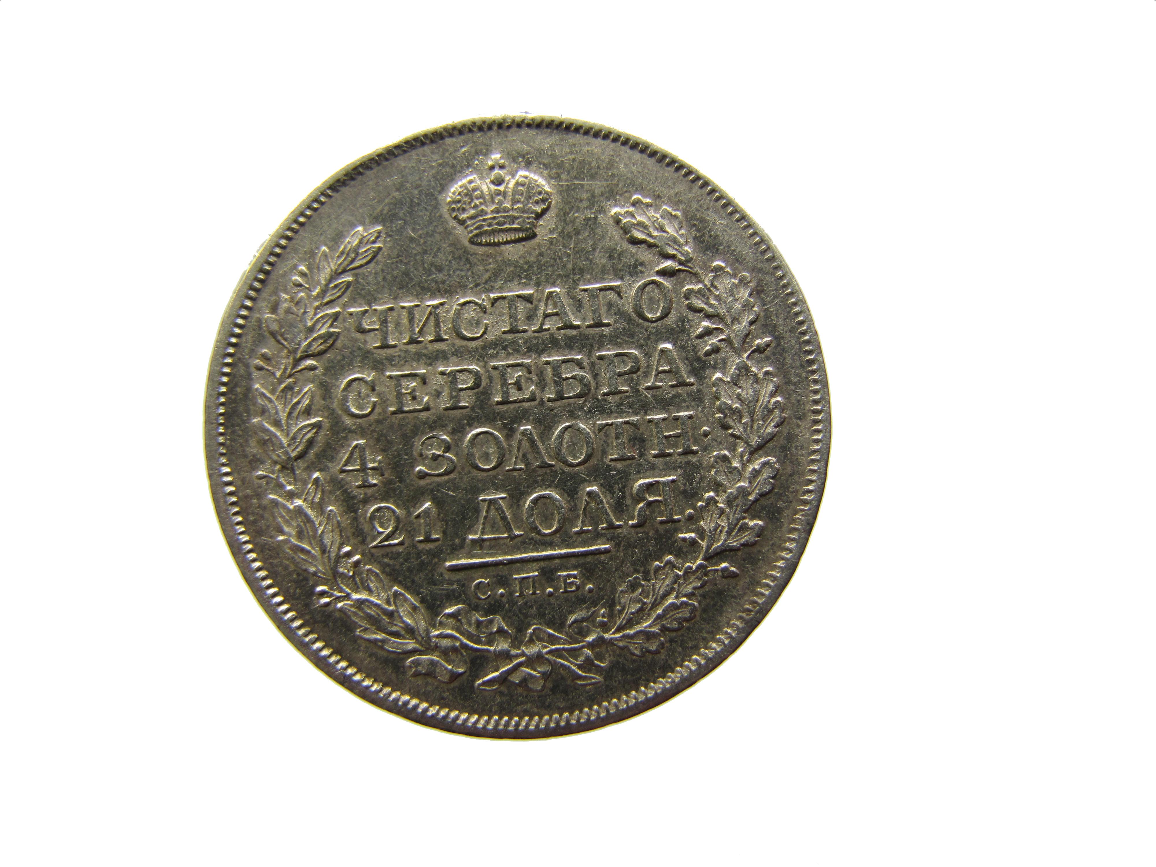 1-rubel-1819-a