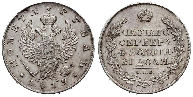 1 rubel 1819 ar
