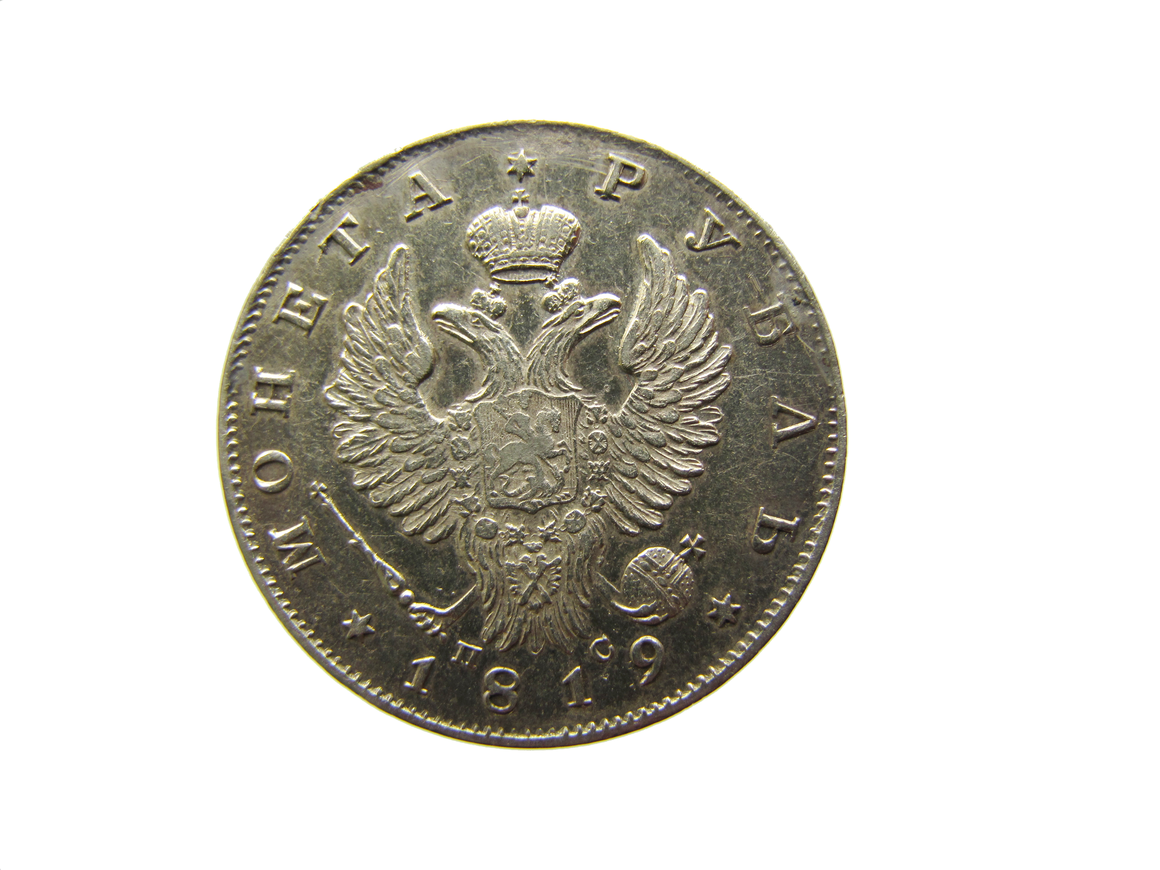 1-rubel-1819-r