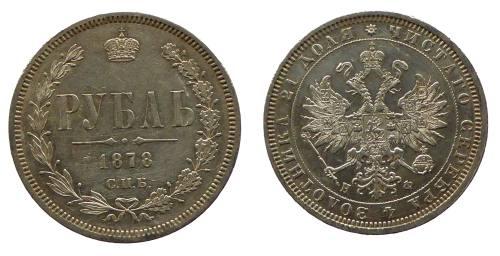 1-rubel-1878-ar