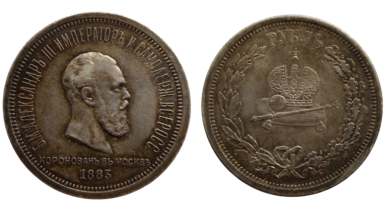Рубль 1883 года цена коронация