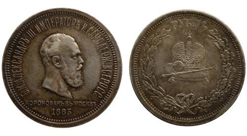1-rubel-1883-ar