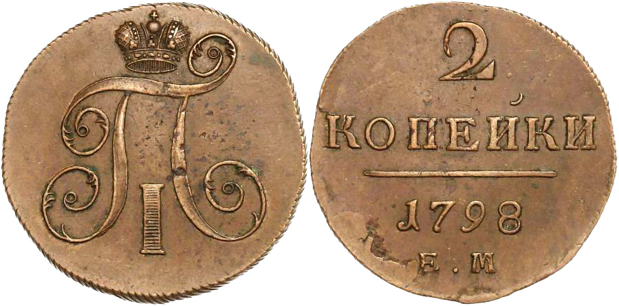Россия 2 копейки 1798 год ем unc биткин 113