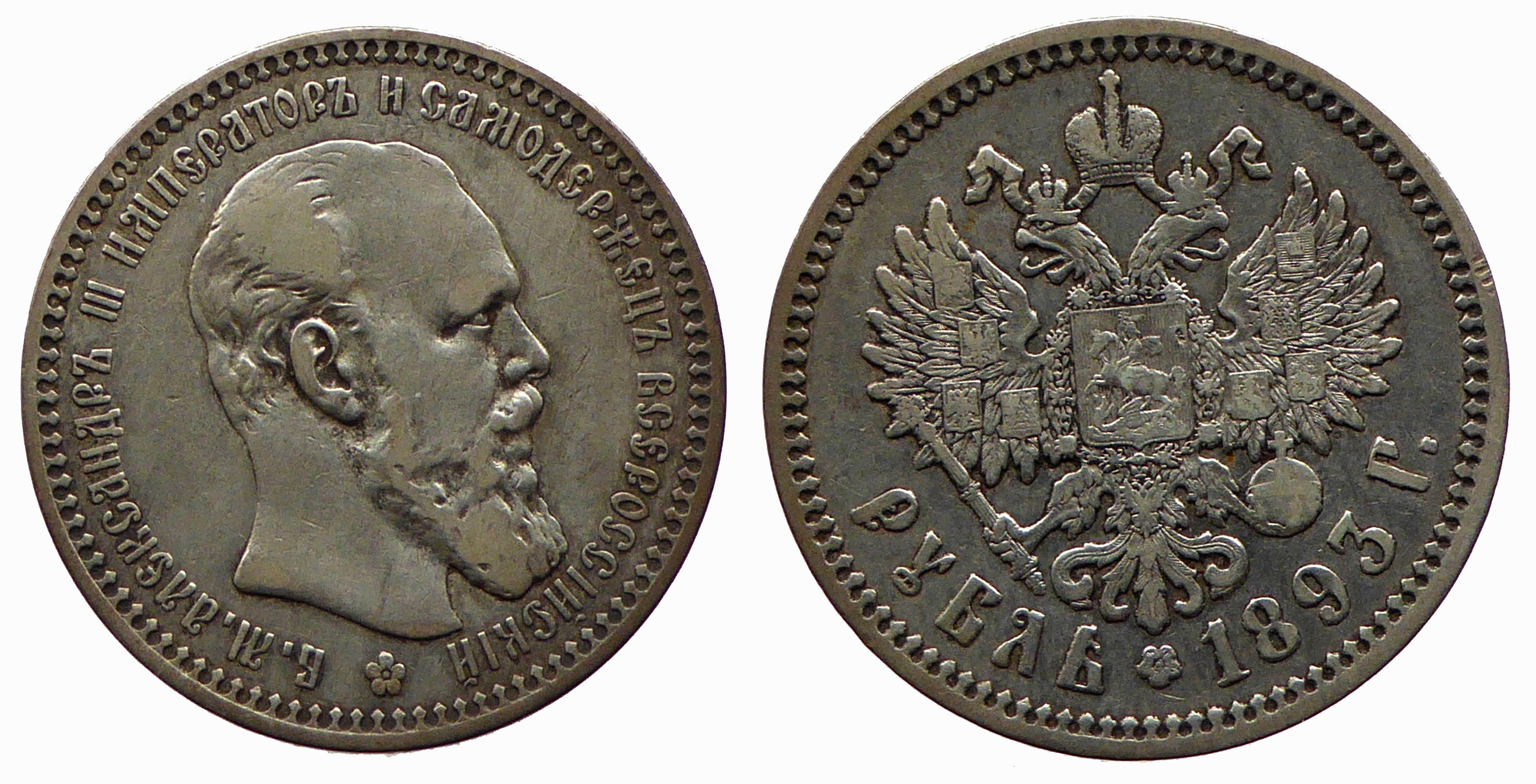 Рубль 1893 года цена скупка в монино