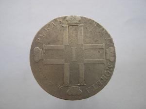 рубль 1801 - 1