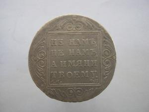 рубль 1801 - 2