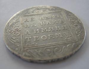 рубль 1801 - 4