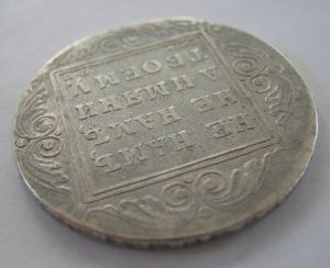 рубль 1801 - 5