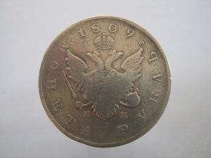 рубль 1809-1