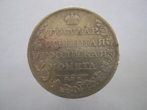 рубль 1809-2