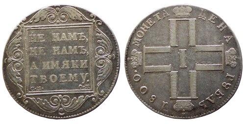 1-rubel-1800-ar