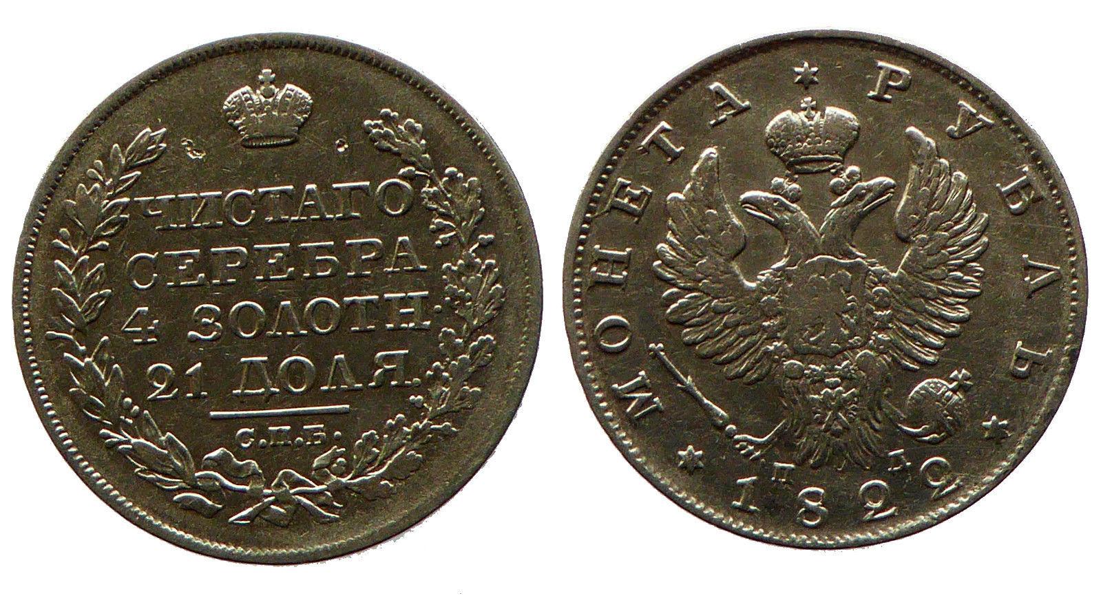1 rub 1822 alex 150 eu